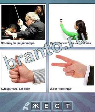 Что за слово игра для android ответы, уровень 82: дирижер, девочка пишет, один палец наверх, два пальца
