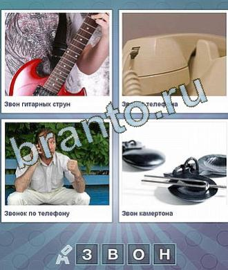 Что за слово игра ответы, уровень 83: гитара, телефон, мужчина разговаривает по сотовому (мобильному), камертон