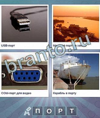 4 буквы: USB, закат или восход на море, вход, корабль