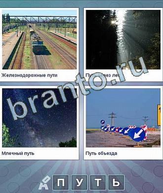 Что за слово в контакте: железная дорога и поезд, просвет в лесу, небо, указатели