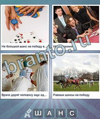 казино (фишки и карты), люди играют за столом, врачи делают операцию, скачки на лошадях
