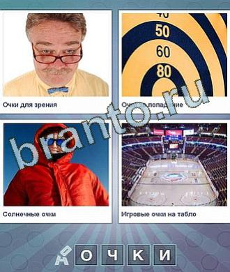 Что за слово ответы: мужчина в очках, мишень, женщина в красной куртке, стадион