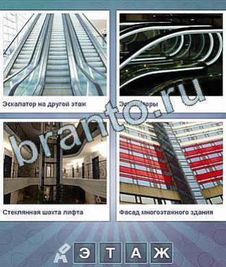 эскалатор, лестница, магазин, лифт
