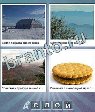 Что за слово? отгадки, уровень 94: дом, куст, гора, печенье