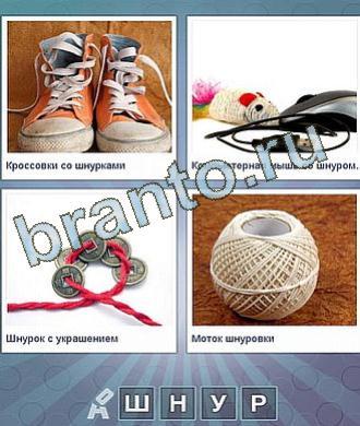 Что за слово игра в картинках: кроссовки, мышка, ожерелье, моток шнуровки