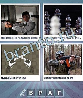 игра Что за слово форум: мужчина стреляет, шахматы, два ружья, военный (пейнтбол)