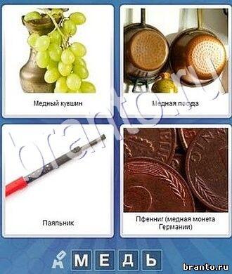 Что за слово 4 буквы - виноград, ковшики, паяльник, монеты