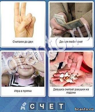 Игра что за слово: пальцы, деньги, девочка, ракушки