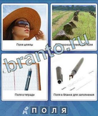 Что это за слово игра ответы: девушка в шляпе, сено, тетрадь и ручка