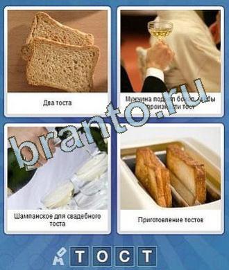 что за слово ответы хлеб, бокал, шампанское