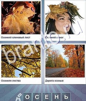 Что за слово прохождение 147 уровень: кленовые лист, девушка с листом на голове, деревья, дорога в лесу