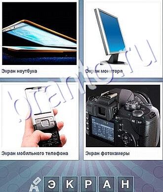 монитор, телефон, фотоаппарат