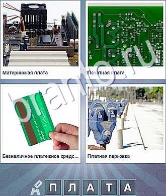 зелёная карточка, аппараты на стоянке