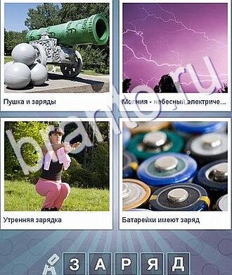 на фото изображены пушка, молния в небе, женщина приседает и круглые штуки, похожие на батарейки