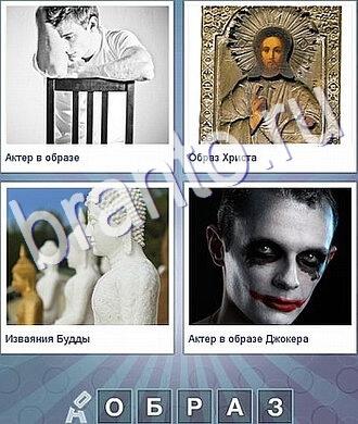 Игра что за слово ответы парень на стуле, икона, статуэтка Будды, вампир