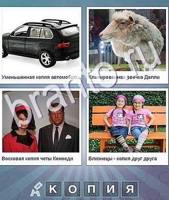 Что общего машина, козел (Долли), пара, 2 девочки на лавочке