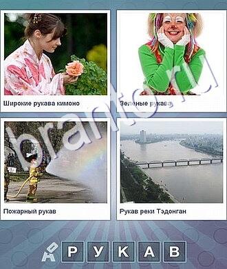 145, Что общего между: девушка с розой, клоунесса, пожарник, мост (android, айпад, iPad, айфон)