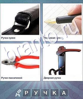 ремешок, перьевая ручка, кусачки, ключ вставлен в замок