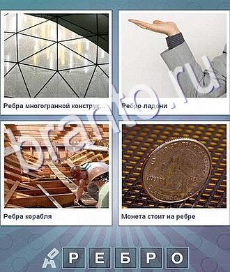 Найти ответы на игру Что за слово: вытянутая рука, люди строят корабль, монетка