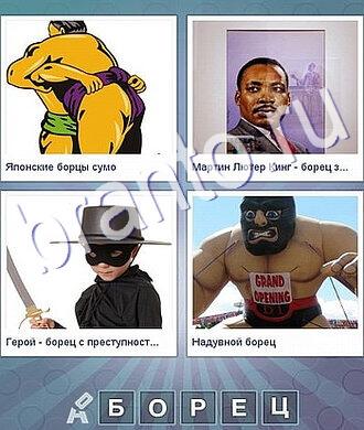 что за слово одноклассники сумоисты, негр, мальчик в маске Зорро, надувная игрушка в маске убийцы