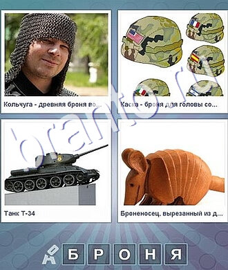 Игра на айфоне и в контакте Что за слово мужчина в кольчуге, каски, танк, броненосец