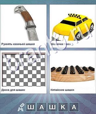 смотреть ответы на игру Что за слово: нож, такси, шахматная доска, фишки