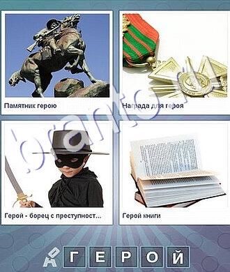 Что за слово игра ответы: статуя всадника на коне, медаль орден, звезда, мальчик в маске, открытая книга