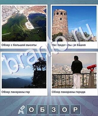 вид сверху, башня, сосны на горе, мужчина в белых штанах смотрит вдаль