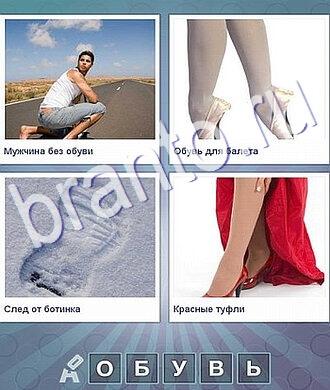 Что за слово ответы: молодой человек босиком сидит на прямой дороге, балерина стоит на цыпочках, след башмака на снегу, ноги девушки в красных туфлях и платье
