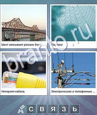 Игра что за слово мост, паутина, штекер кабеля, электрический столб