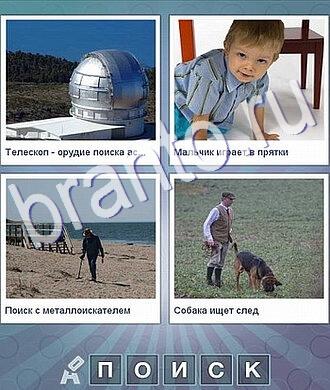Что за слово решения металлический шар, ребёнок ползает, дед ходит по пляжу, мужчина с овчаркой
