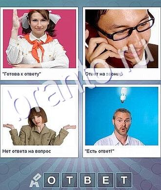 Что за слово пионер, мужчина говорит по телефону, женщина разводит руками, парень в белой рубашке