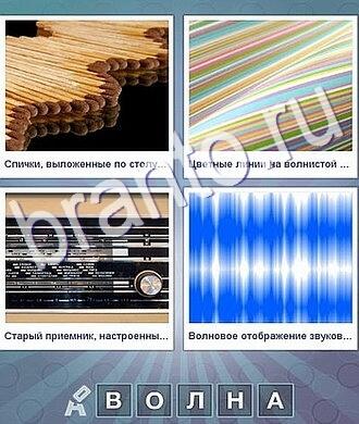 спички, разноцветные полоски, радиоприемник старый, сине-белые полосы
