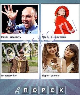 игра Что за слово: мужчина и деньги, девочка в красном пальто, король, 2 девушки с шоколадкой