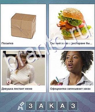Что за слово ответы: коробка, гамбургер, женщина, девушка