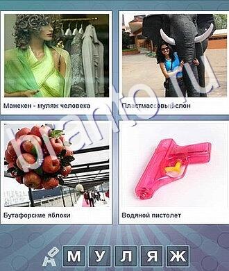манекен, девушка с чёрным слоном, яблоки, игрушечный пистолет
