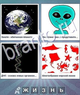 Что за слово игра ответы: планета Земля, пришелец инопланетянин, гуманоид, зелёный человечек, спираль ДНК, красные силуэты животных и рыб