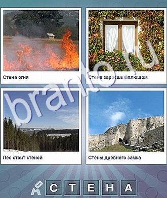 Что за слово горит трава, окно с открытыми ставнями, лес, замок, крепость