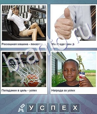 девушка в машине, палец, мяч, мальчик (негр)
