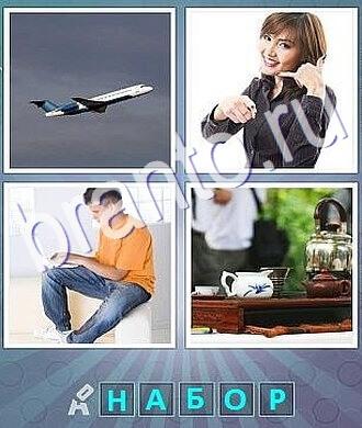 Ответы Что за слово? самолет, мальчик с ноутбуком, девушка, чашки и чайник