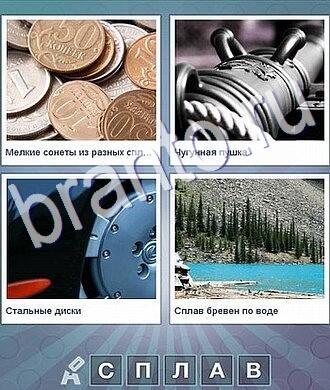 Что за слово игра ответы деньги, деталь, вода