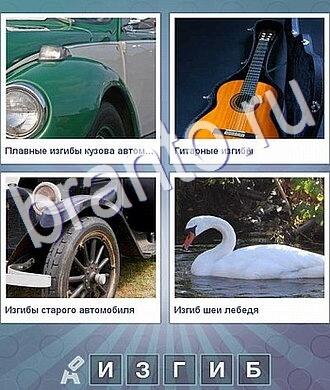 Что за слово решебник задание 159: фара автомобиля, гитара, лебедь