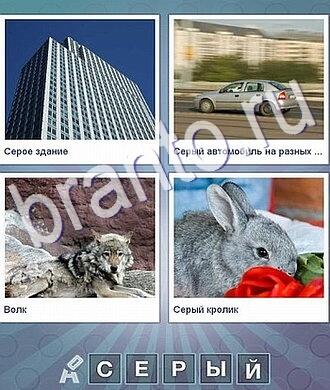 Что за слово подсказки дом, машина, волк, заяц кролик