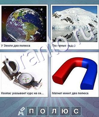 Помогите угадать Что за слово, 163: Земной шар, гора, компас, магнит