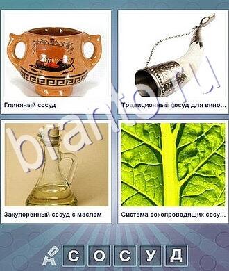 Отгадка к игре Что за слово, 5 букв: кружка, рог, кувшин с маслом, лист