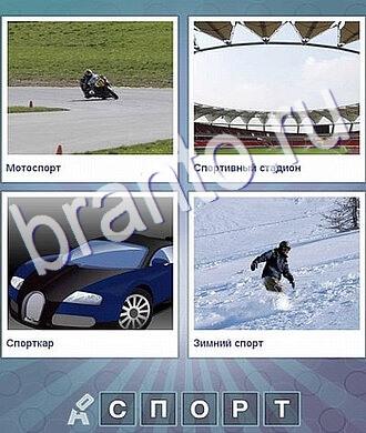что за слово игра на планшете ответы 5 букв мотоциклист, стадион, машина, сноубордист