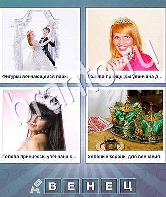 свадьба, девушка и женщина с короной