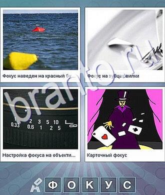 что это за слово? в контакте ответы: буйки на море, вилка, шкала, фокус