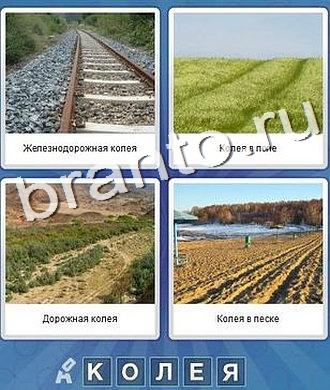Что за слово 5 букв - рельсы, трава, песок