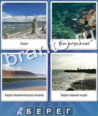 Игра что за слово: камни, море, берег